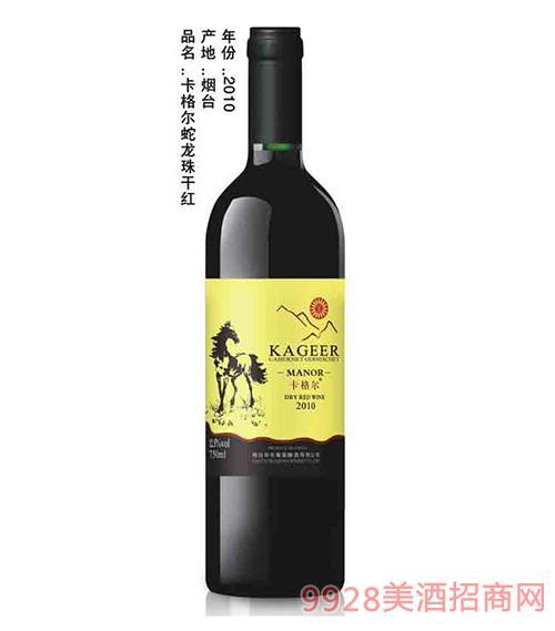 卡格尔蛇龙珠干红葡萄酒2010