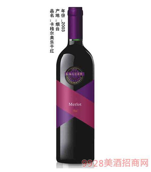卡格尔美乐干红葡萄酒2003