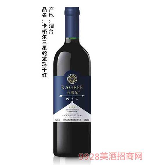 卡格尔三星蛇龙珠干红葡萄酒