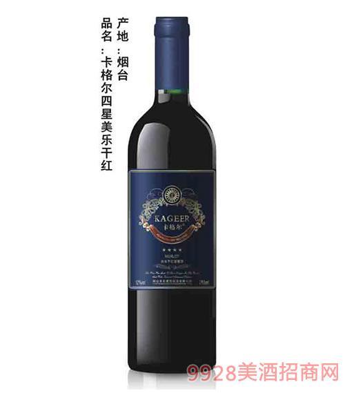 卡格尔四星美乐干红葡萄酒