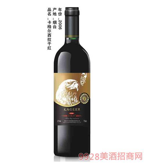 卡格尔西拉干红葡萄酒2006