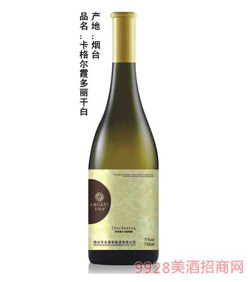 卡格尔霞多丽干白葡萄酒