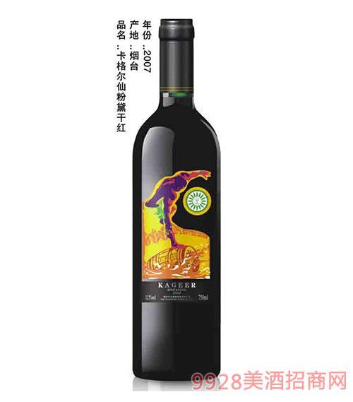 卡格尔仙粉黛干红葡萄酒
