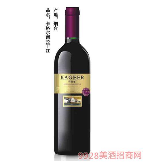 卡格尔西拉干红葡萄酒