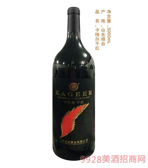 卡格尔干红葡萄酒5000ml