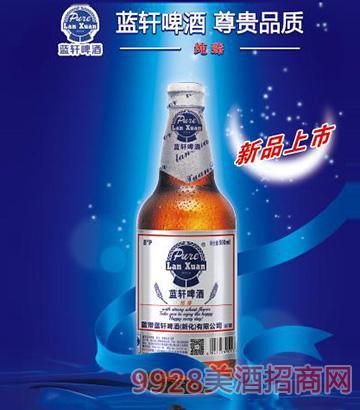 蓝轩啤酒纯臻 500ml
