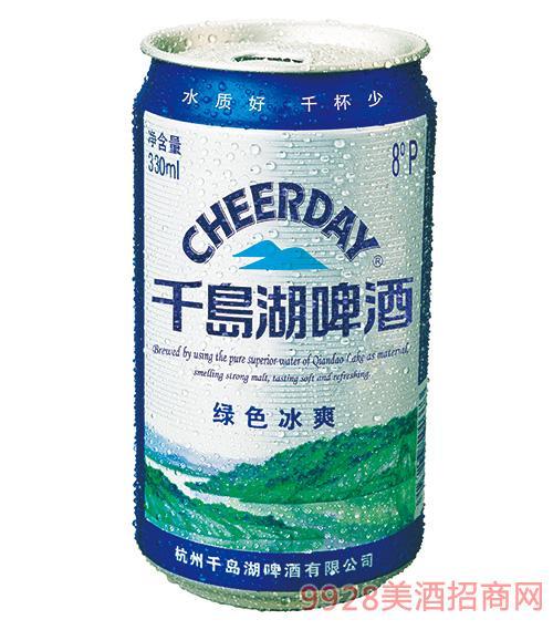 千岛湖啤酒8度330绿色冰爽