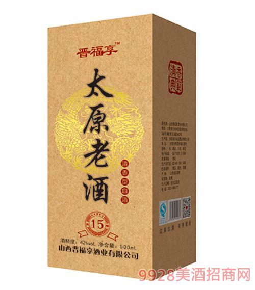 晋福享太原老酒十五年