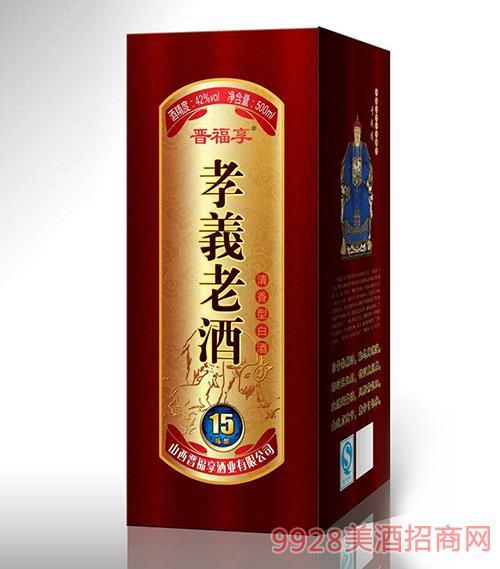 晋福享孝义老酒