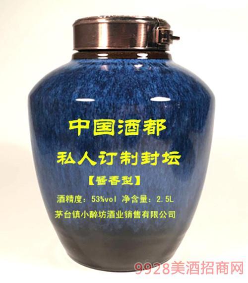 中国酒都私人定制封坛酒