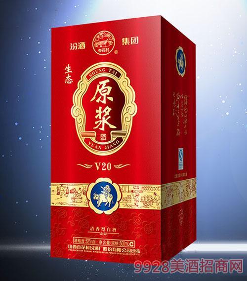 同心印刷-原浆酒V20酒盒