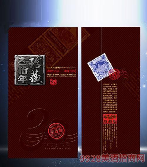 同心印刷-珍藏酒30酒盒