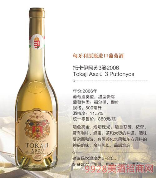 托卡伊阿苏3篓甜白贵腐葡萄酒