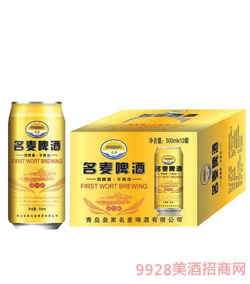 名麦啤酒罐装500ml
