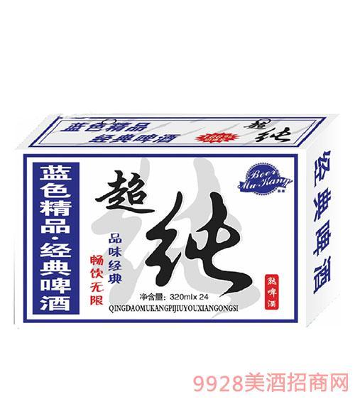 慕康啤酒蓝色精品经典超纯320ml