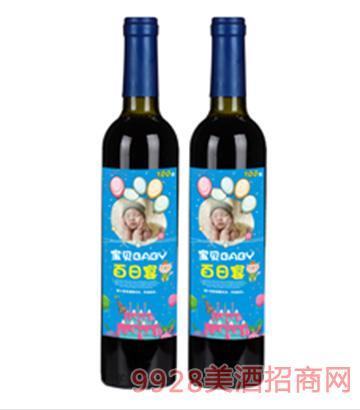 �{莓定制酒-百日宴