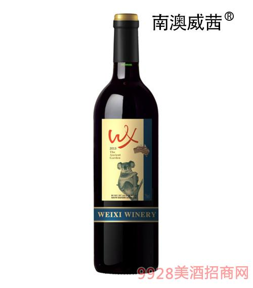 澳洲威茜古老花园干红葡萄酒2013