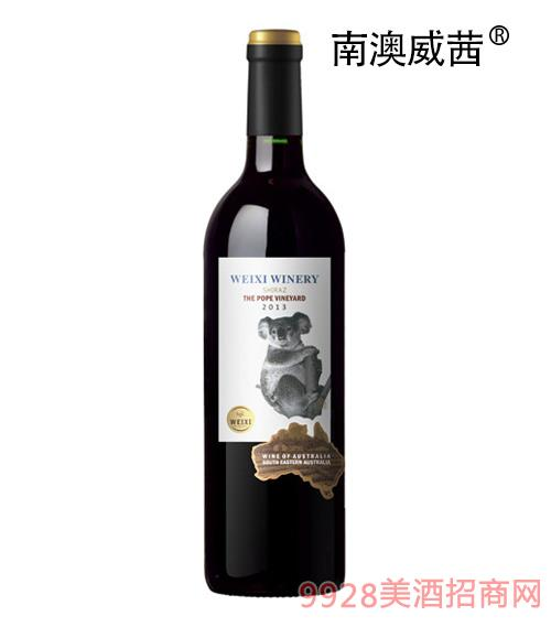 澳洲威茜教皇葡园干红葡萄酒2013