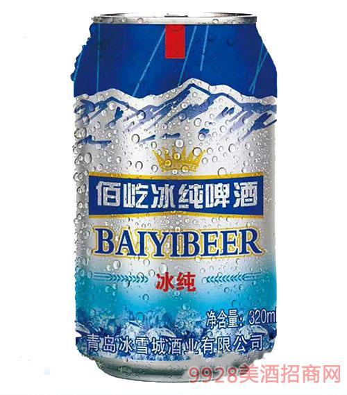 佰屹冰纯啤酒320ml招商_青岛冰雪城酒业有限公司-中国