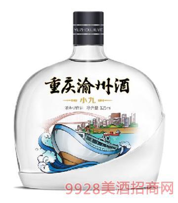 重庆渝州酒小九125ml