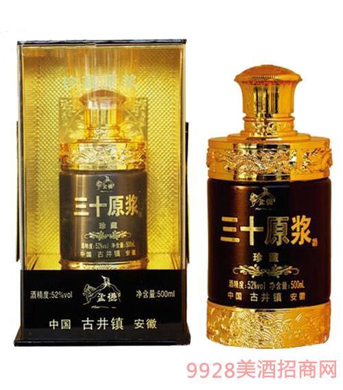 古井镇三十年原浆酒(黑瓶)
