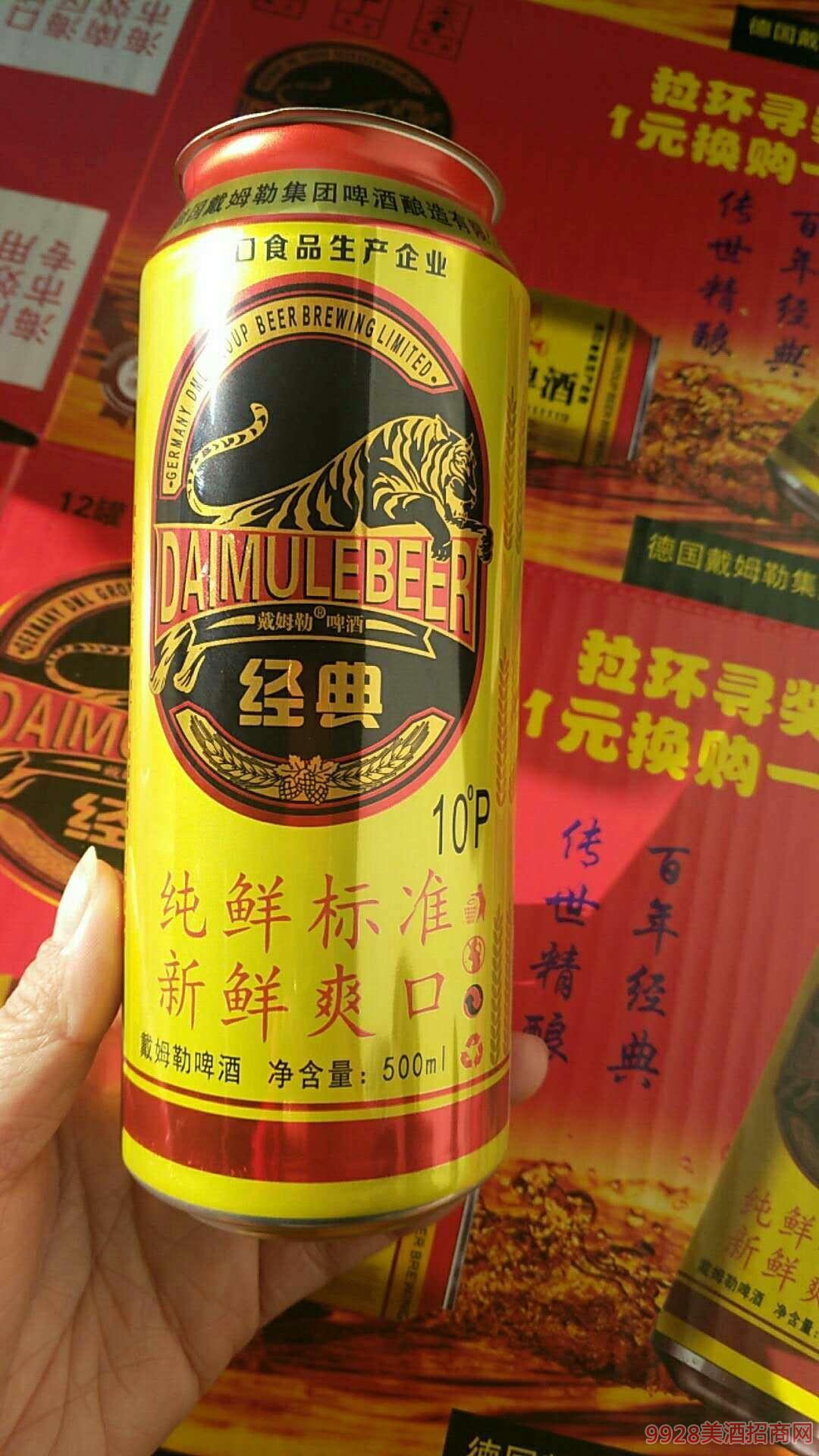 戴姆勒经典啤酒10度500ml