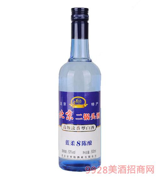 北京二锅头蓝柔陈酿8酒53°500ml白标