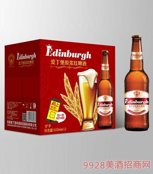 爱丁堡原浆红啤酒专 用瓶