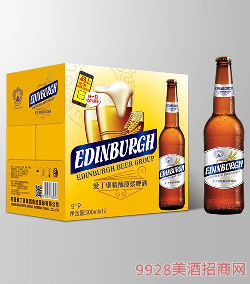 爱丁堡精酿原浆啤酒专 用瓶
