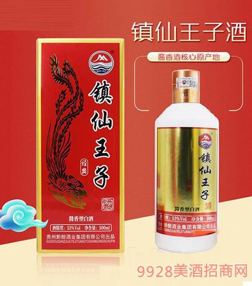 镇仙王子酒-经典
