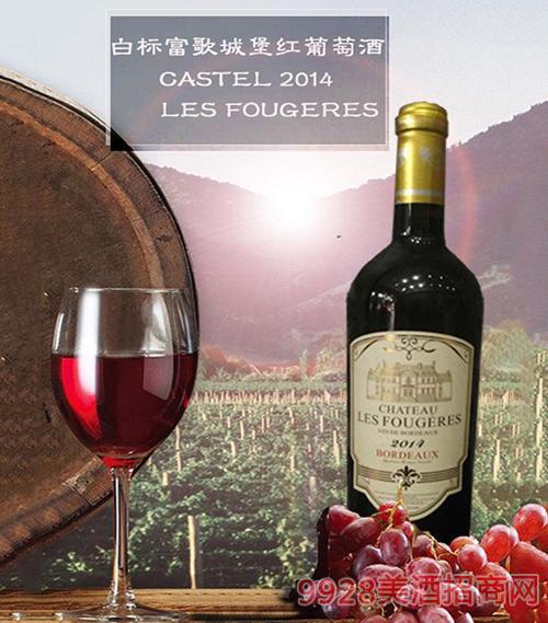 白标富歌城堡红葡萄酒