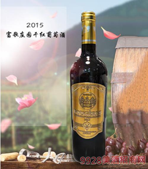 富歌庄园干红葡萄酒