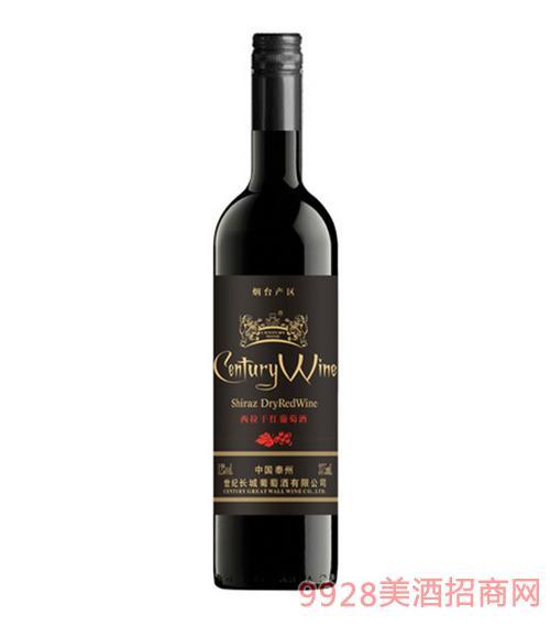 西拉干红葡萄酒(小瓶)