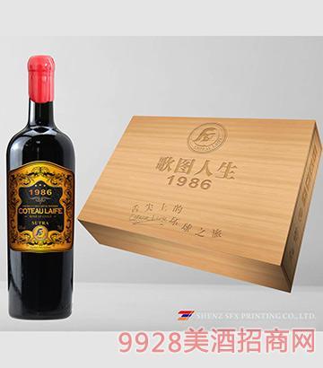 歌图人生汉生干红葡萄酒1986