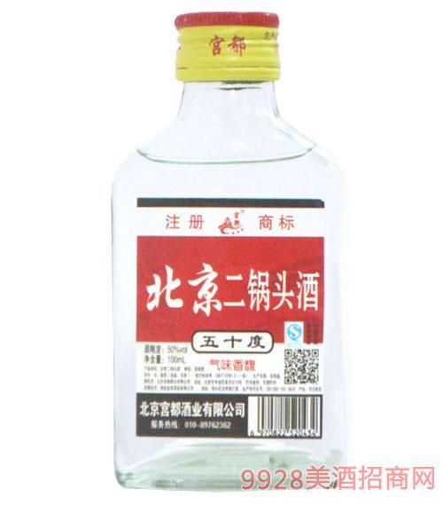 北京二锅头酒50度100ml白瓶
