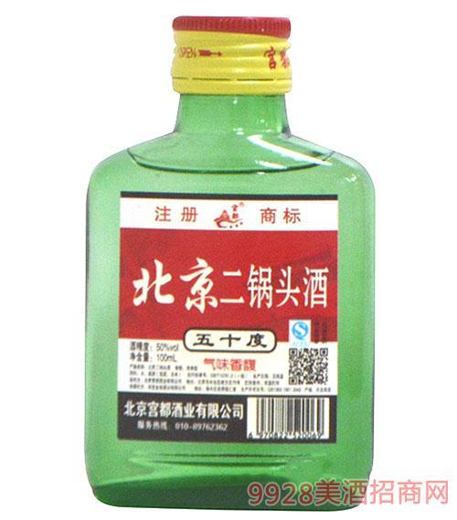 北京二锅头酒50度100ml蓝瓶