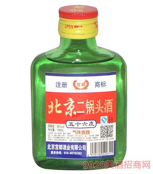 北京二锅头酒56度100ml蓝瓶
