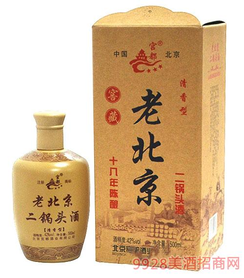 老北京二锅头酒盒装酒42度500ml清香