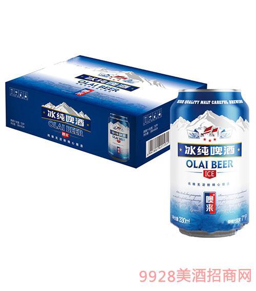 噢来啤酒·冰纯330ml(箱)