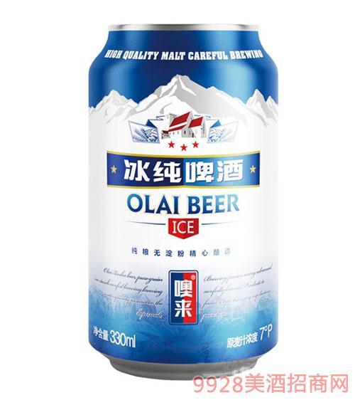 噢来啤酒·冰纯330ml