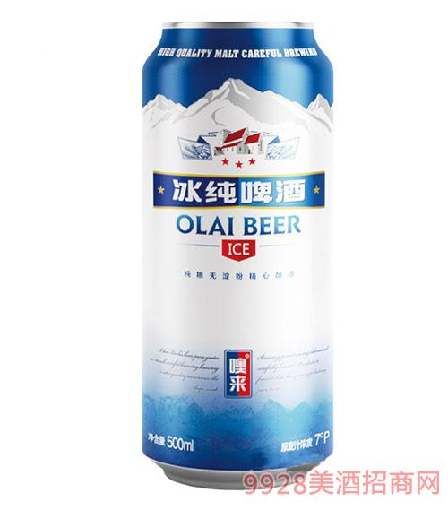 噢来啤酒·冰纯500ml