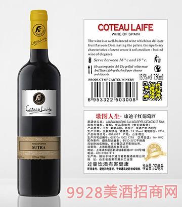 歌图人生 康系 康迪SUTRA干红葡萄酒13.5度