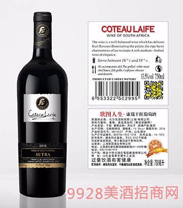 歌图人生 康系 康瑞干红葡萄酒13.5度