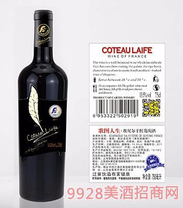 歌图人生埃尼尔干红葡萄酒13.5度
