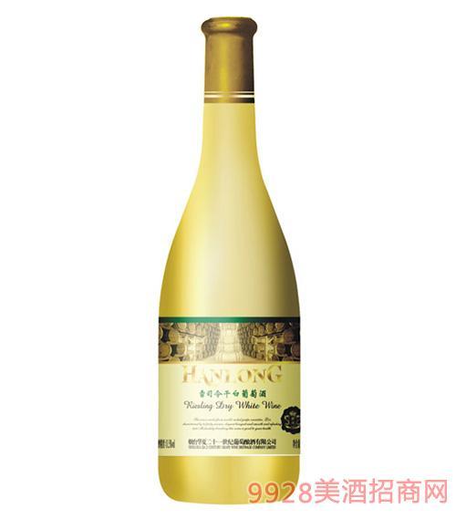 瀚隆雷司 令干白葡萄酒