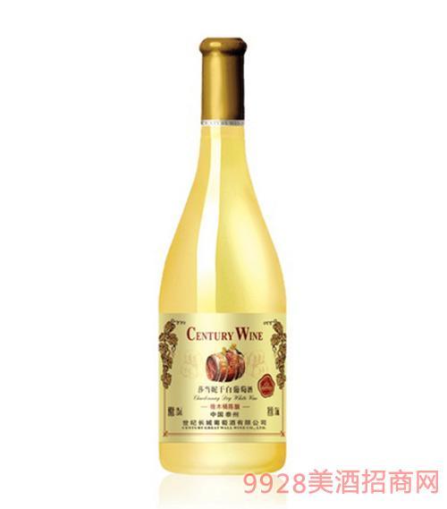橡木桶陈酿莎当妮干白葡萄酒