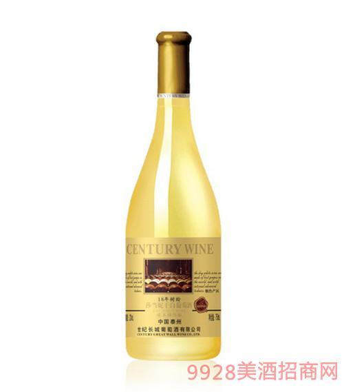 18年树龄橡木桶陈酿莎当妮干白葡萄酒