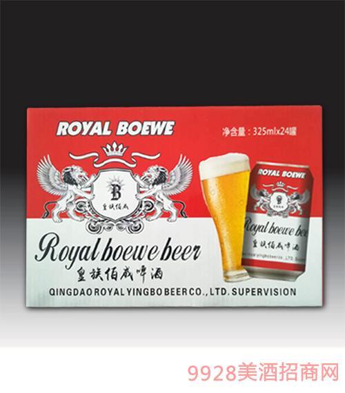 皇族佰威啤酒325mlx24