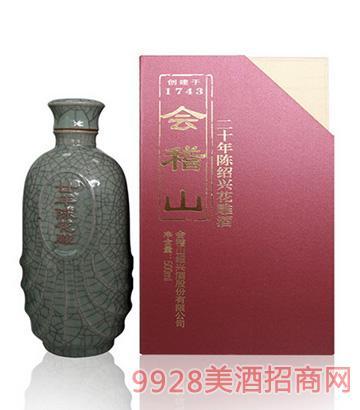 会稽山典雅木盒二十年陈绍兴花雕酒