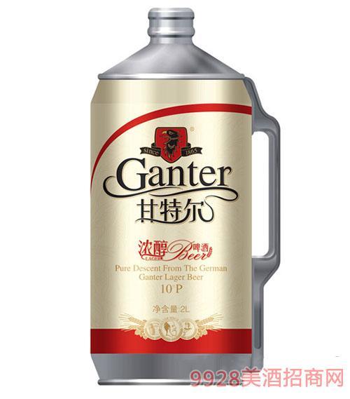 甘特尔啤酒桶装啤酒2L浓醇